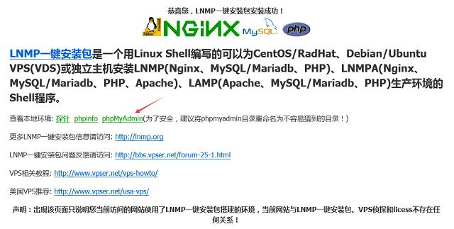 LNMP在VPS中安装成功