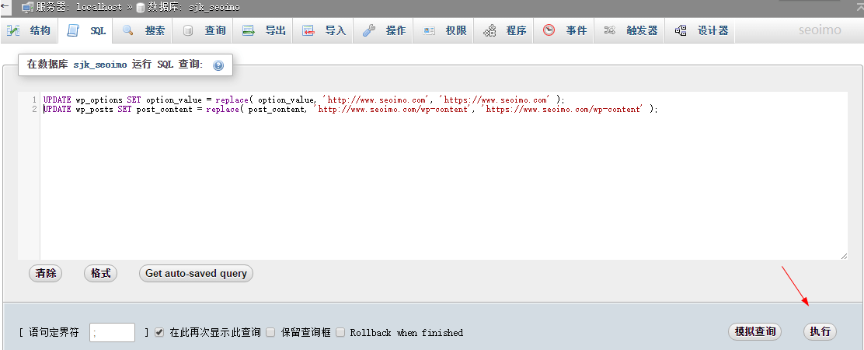 数据库替换http为https