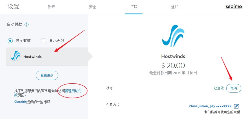 取消Hostwinds预核准付款